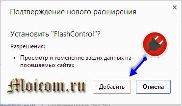 Блокировка рекламы гугл хром - приложение Flashblock, добавить