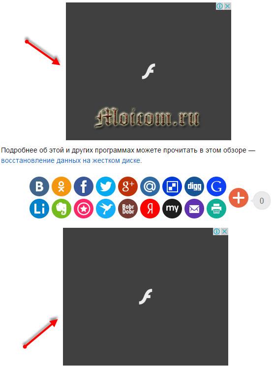 Блокировка рекламы гугл хром - приложение Flashblock, реклама закрыта