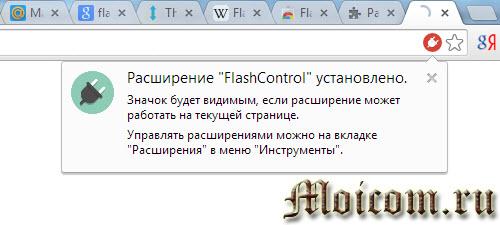 Блокировка рекламы гугл хром - приложение Flashblock установлено