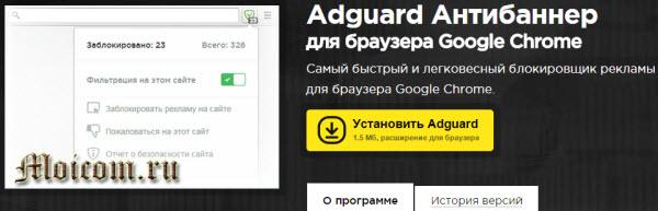 Блокировка рекламы гугл хром - расширение адгуард