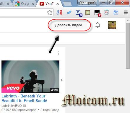 Как добавить видео на ютуб - добавить ролик