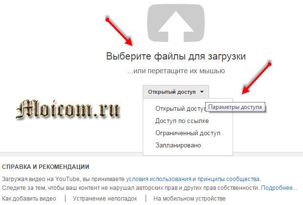 Как добавить видео на ютуб - файлы для загрузки и параметры доступа