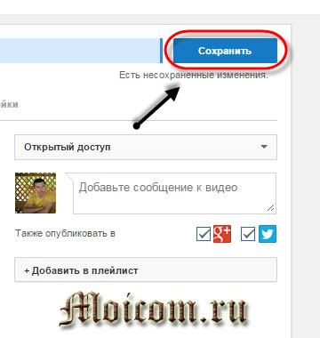 Как добавить видео на ютуб - сохраняем изменения