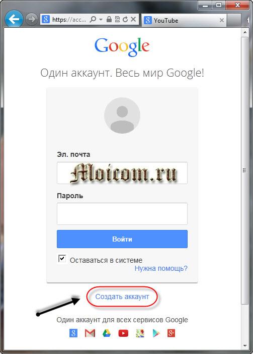 Как добавить видео на ютуб - создать аккаунт