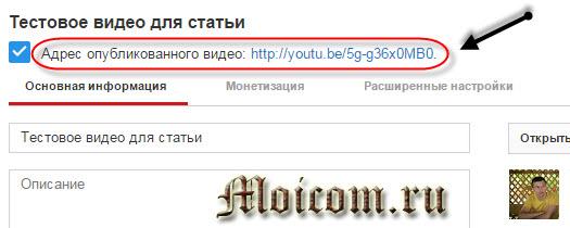 Как добавить видео на ютуб - ссылка опубликованного видео