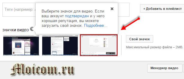 Как добавить видео на ютуб - выбор значка видео