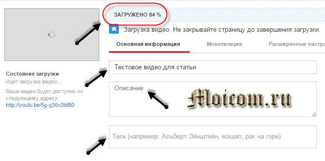 Как добавить видео на ютуб - загрузка, название, описание и теги