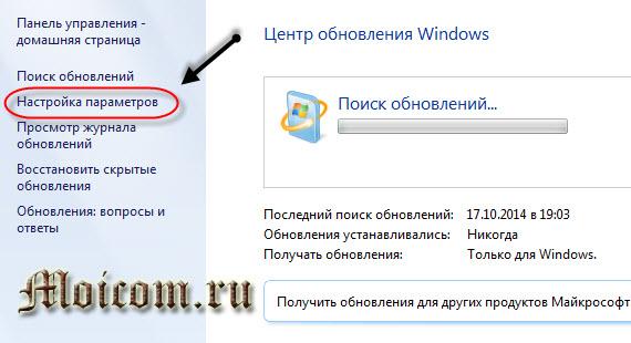 Как отключить автоматическое обновление Windows 7 - настройка параметров