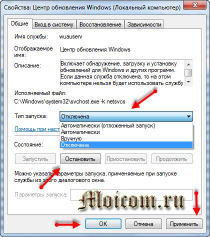 Как отключить автоматическое обновление Windows 7 - отключаем и останавливаем службу