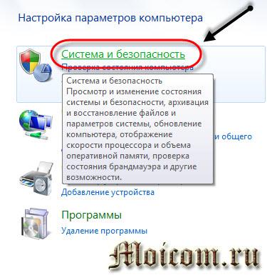 Как отключить автоматическое обновление Windows 7 - система и безопасность