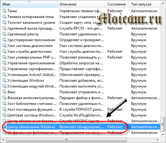 Как отключить автоматическое обновление Windows 7 - служба запущенна