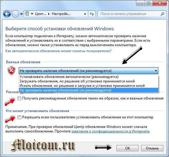 Как отключить автоматическое обновление Windows 7 - способы установки