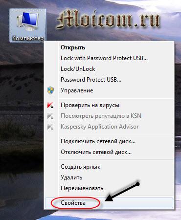 Как отключить автоматическое обновление Windows 7 - свойства компьютера
