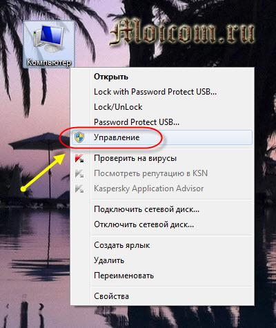 Как отключить автоматическое обновление Windows 7 - управление компьютером