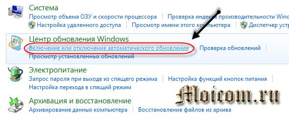 Как отключить автоматическое обновление Windows 7 - включение или отключение