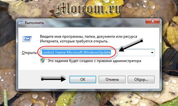 Как отключить автоматическое обновление Windows 7 - запуск команды