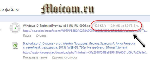 Где скачать Windows 10 - медленная скорость загрузки