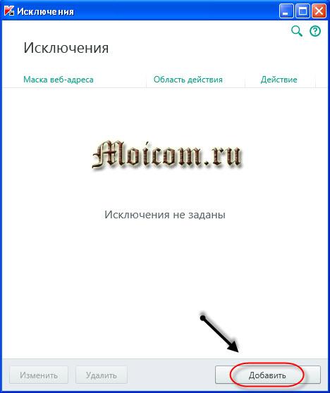 Родительский контроль Касперский - добавить исключения веб-сайтов