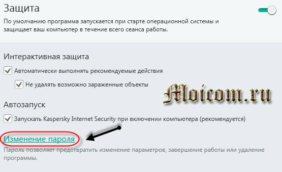 Родительский контроль Касперский - изменение пароля