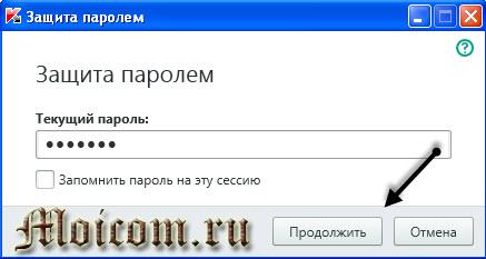 Родительский контроль Касперский - набираем текущий пароль