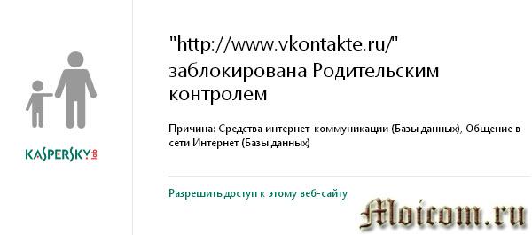Родительский контроль Касперский - сайт заблокирован