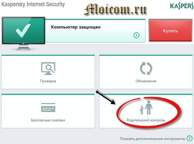 Родительский контроль Касперский - заходим в kaspersky internet security