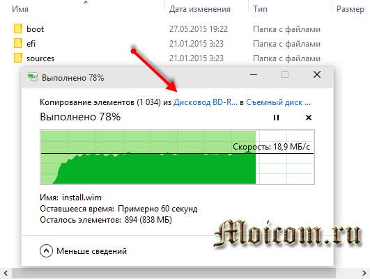 Загрузочная флешка Windows 10 - средства виндоус и проводника