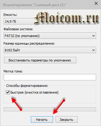 Загрузочная флешка - универсальный способ, форматирование