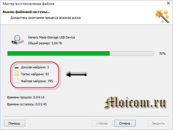 Программа для восстановления удаленных файлов - анализ диска