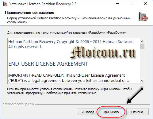 Программа для восстановления удаленных файлов - лицензионное соглашение