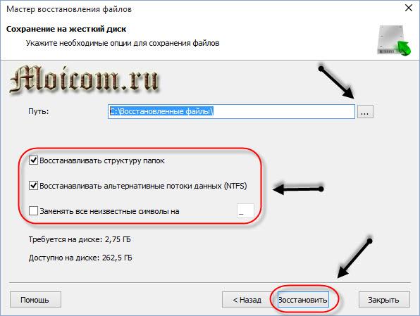 Программа для восстановления удаленных файлов - опции для сохранения