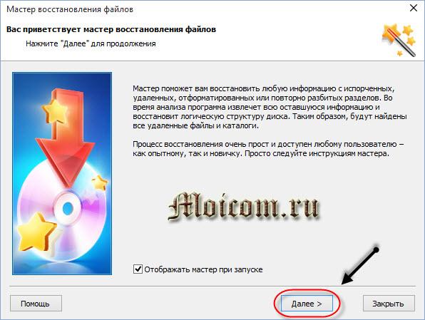 Программа для восстановления удаленных файлов - помощник восстановления