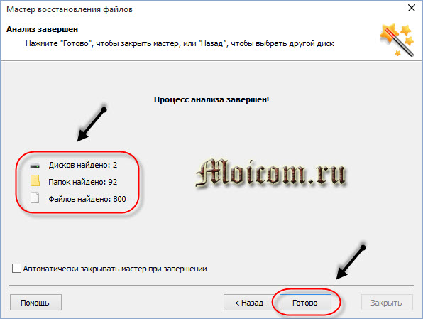 Программа для восстановления удаленных файлов - процесс анализа завершен