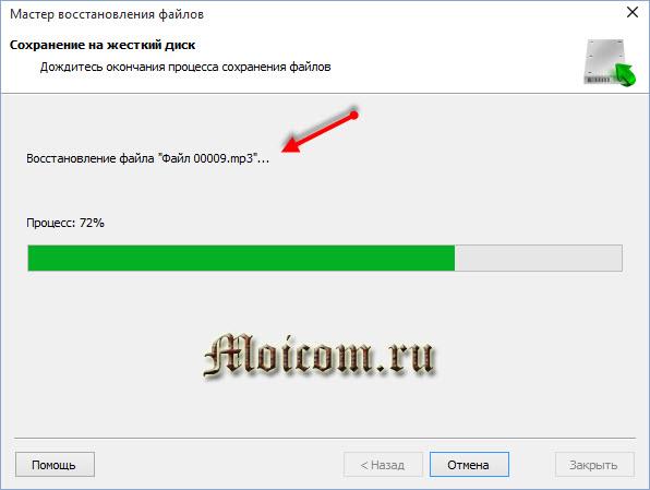 Программа для восстановления удаленных файлов - сохранение данных на жесткий диск