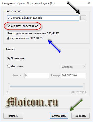 Программа для восстановления удаленных файлов - создание образа