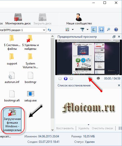 Программа для восстановления удаленных файлов - удаленный ролик и его предпросмотр