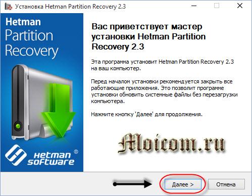 Программа для восстановления удаленных файлов - установка hetman