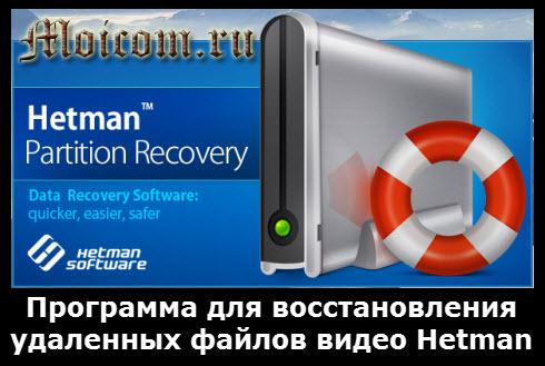 Программа для восстановления удаленных файлов видео - Hetman Partition Recovery
