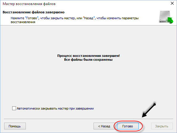 Программа для восстановления удаленных файлов - восстановление файлов завершено