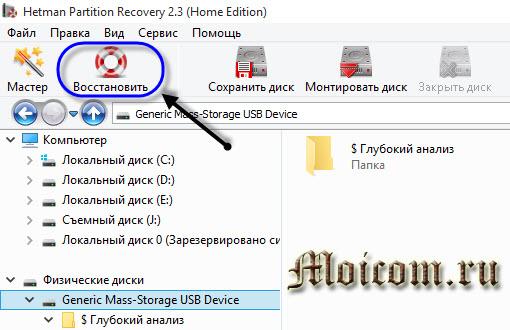 Программа для восстановления удаленных файлов - восстановление всего содержимого устройства