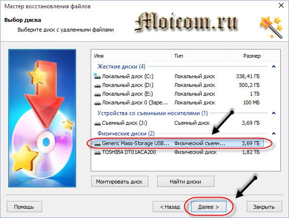 Программа для восстановления удаленных файлов - выбор диска с удаленными файлами