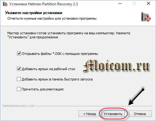 Программа для восстановления удаленных файлов - выбор настроек