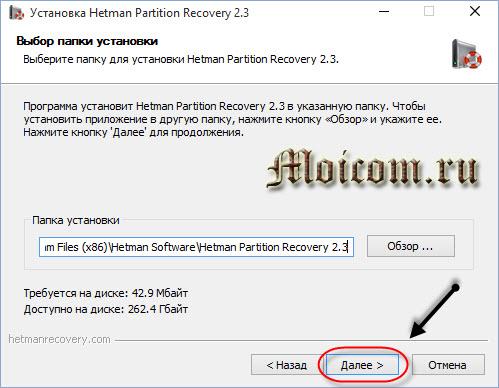 Программа для восстановления удаленных файлов - выбор папки установки