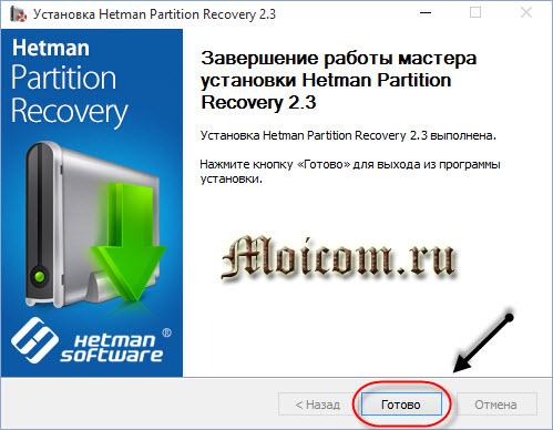 Программа для восстановления удаленных файлов - завершение установки
