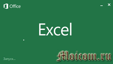 Microsoft Office 2016 - Excel