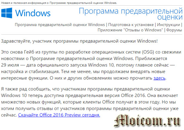 Microsoft Office 2016 - Письмо от разработчиков