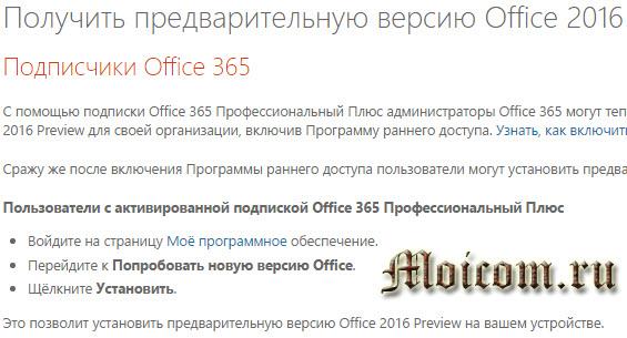 Microsoft Office 2016 - для бизнеса и предприятий