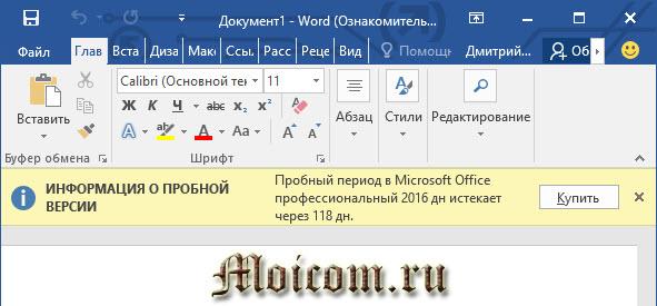 Microsoft Office 2016 - новый интерфейс ворд