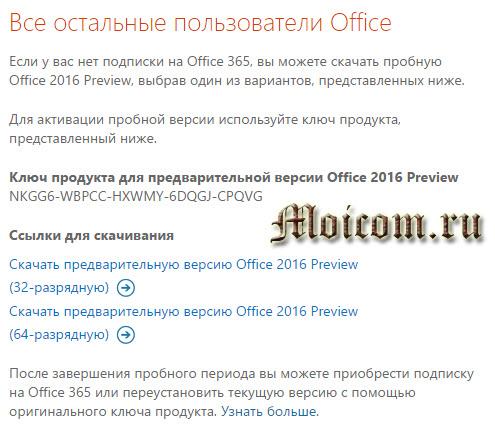 Microsoft Office 2016 - остальные пользователи офис
