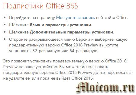 Microsoft Office 2016 - подписчики офис 365